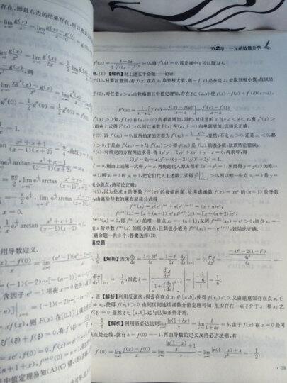 2015张宇考研数学题源探析 经典1000题(数学一) 晒单图