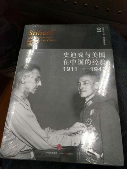 史迪威与美国在中国的经验,1911-1945 晒单图