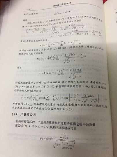 力学-理论物理学教程(第一卷)(第五版) 晒单图