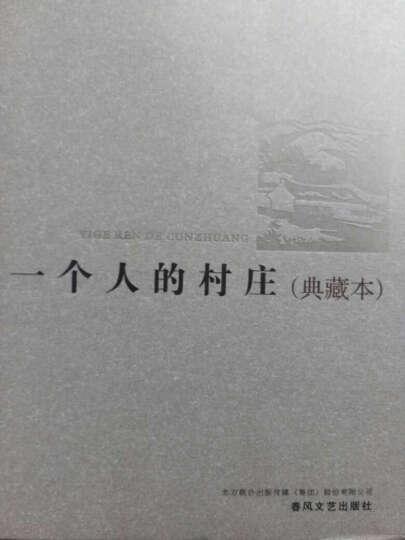 官方直营 一个人的村庄(典藏本)  春风文艺出版社 晒单图