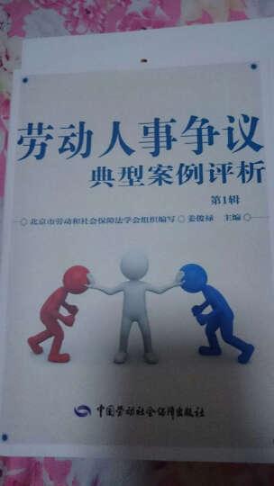 劳动人事争议典型案例评析(第1辑) 晒单图