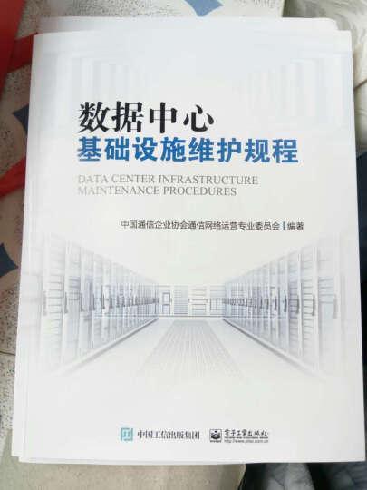 数据中心基础设施维护规程 中国通信企业协会通信 晒单图