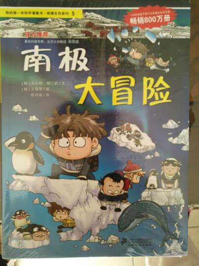 我的第一本科学漫画书·绝境生存系列7-10岁儿童图书少儿科普百科读物历险记【10辑任选】- 第1辑无人岛探险记(套装1-4) 晒单图