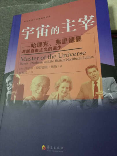 西方经济·金融前沿译丛·宇宙的主宰:哈耶克 弗里德曼与新自由主义的诞生 晒单图