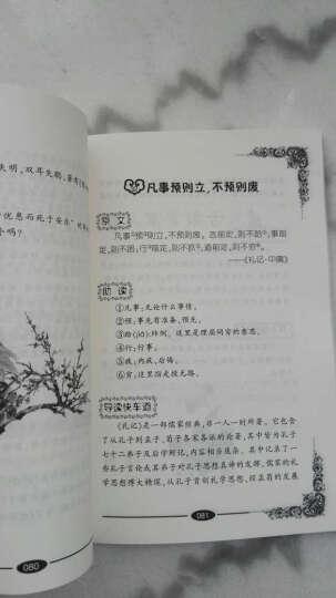 小学生经典古文诵读(修订版) 晒单图