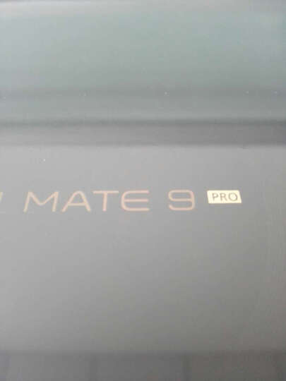 华为 Mate 9 Pro 4GB+64GB版 琥珀金 移动联通电信4G手机 双卡双待 晒单图