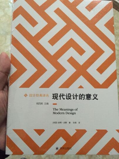 设计经典译丛:现代设计的意义 晒单图