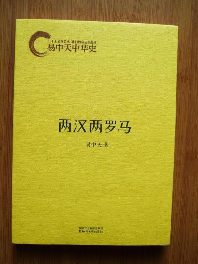易中天中华史第十二卷:南朝,北朝 晒单图