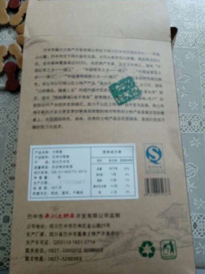 农村电商 农家自产 巴州川明参 沙参 南沙参 土人参 500g 晒单图