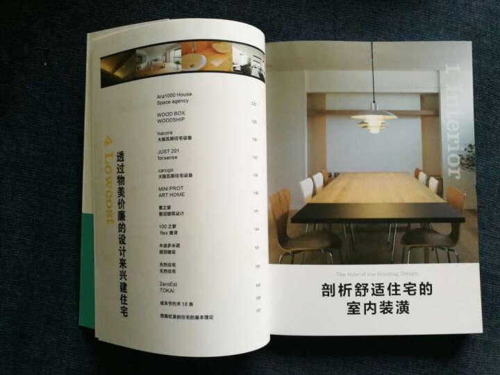 住宅设计解剖书(1-5)  家居家装庭院日本舒适空间设计秘笈建筑室内装饰装修居家户型优化 晒单图