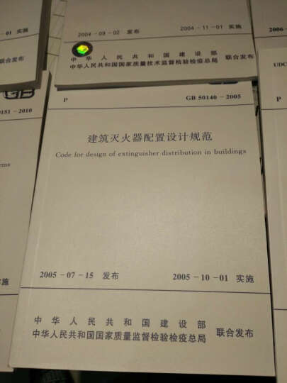 GB50444-2008 建筑灭火器配置验收及检查规范 晒单图