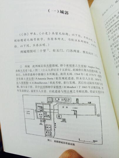 世界著名游记丛书:真腊风土记 西游录 晒单图