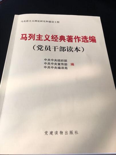 新华书店直营 正版 马列主义经典著作选编(党员干部读本) 晒单图