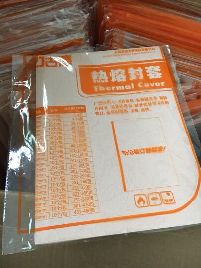 古德 A4热熔封套 装订机塑料封皮透明封面合同胶装纸质本装订档案文本封面1~15mm 15mm 深蓝色 晒单图