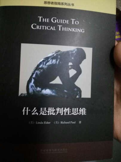 思想者指南系列丛书:什么是批判性思维 晒单图
