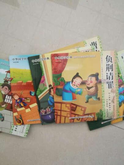 中华国学经典启蒙绘本全20册宝宝睡前故事成语故事0-6岁 晒单图