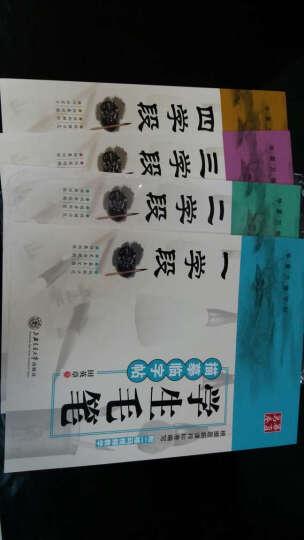 华夏万卷·田英章学生毛笔描摹临字帖:1-4学段楷书(套装共4册) 晒单图