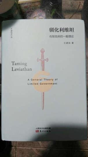 驯化利维坦-有限政府的一般理论 晒单图