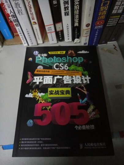 中文版Photoshop CS6平面广告设计实战宝典505个必备秘技 晒单图