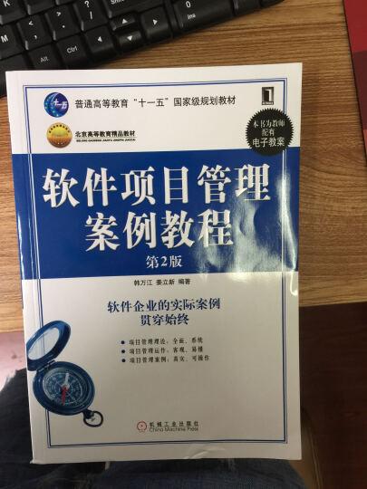 """软件项目管理案例教程(第2版)/普通高等教育""""十一五""""国家级规划教材·国家示范性软件 晒单图"""