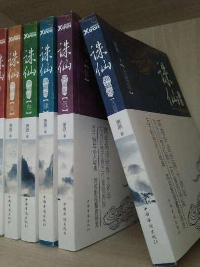 诛仙.4(典藏版) 晒单图