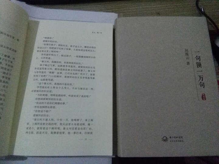 我不是潘金莲+一句顶一万句(典藏版) 刘震云著 文学散文 名家作品 小说套装2册 现货 晒单图