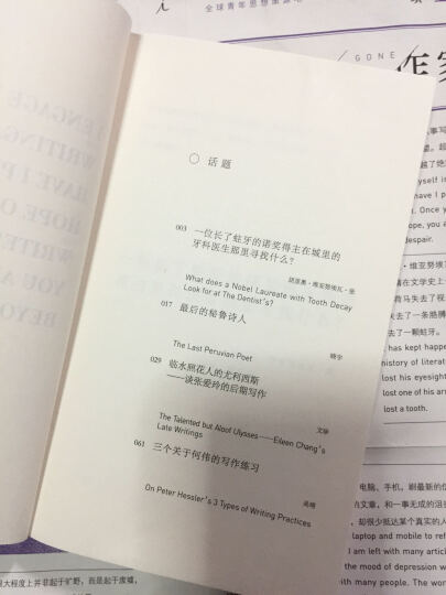 单读13:消失的作家 晒单图