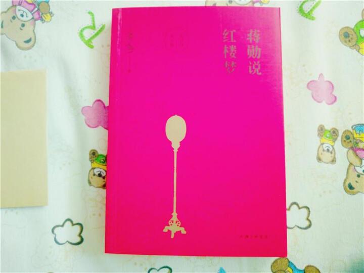 蒋勋说红楼梦(第5-8辑)(套装共4册)(赠蒋勋《我的红楼梦》CD光盘1张) 晒单图