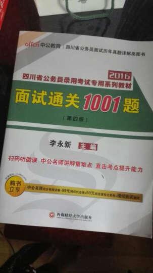 中公版·2016四川省公务员录用考试专用系列教材:面试通关1001题(第四版 二维码版) 晒单图