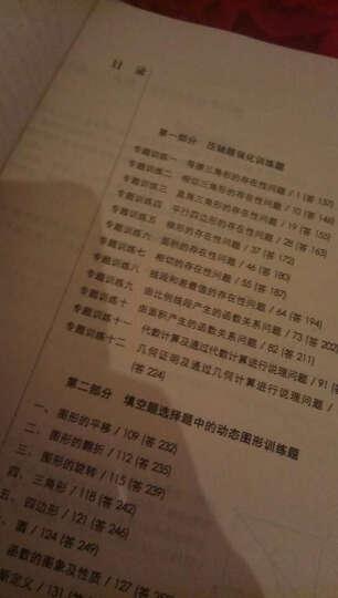 2017挑战压轴题·中考数学—强化训练篇(修订版) 晒单图