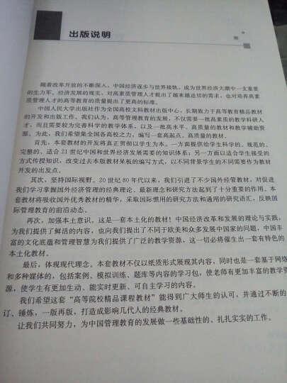 """消费经济学(第2版)/普通高等教育""""十一五""""国家级规划教材 晒单图"""
