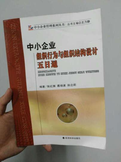 中小企业管理系列丛书:中小企业组织行为与组织结构设计五日通 晒单图