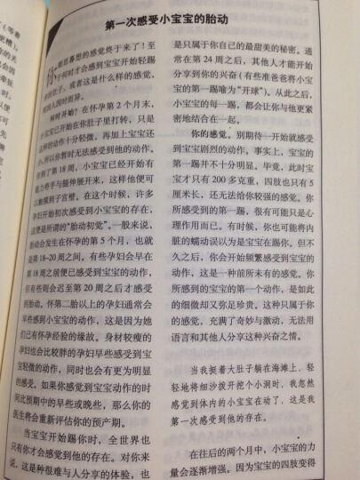 西尔斯健康育儿百科+西尔斯亲密育儿练习手册(套装共2册) 晒单图