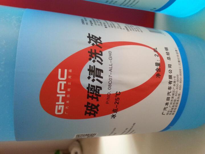 本田(HONDA)防冻汽车玻璃水 车用玻璃清洁剂 雨刮水非浓缩通用玻璃液-25℃ 2L装 2瓶 晒单图