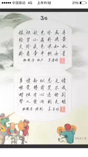 苏墨坊硬笔书法纸田字格钢笔练习作品创作纸学生卡通比赛用纸信笺A4套装T1 货号152 晒单图