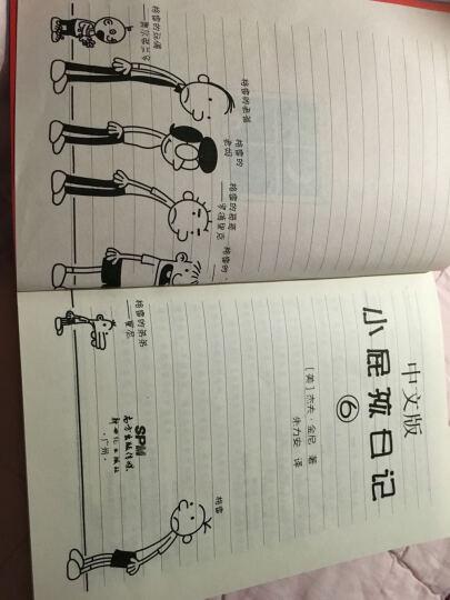 小屁孩日记(中文版)(6) 幼儿图书 早教书 故事书 儿童书籍 晒单图