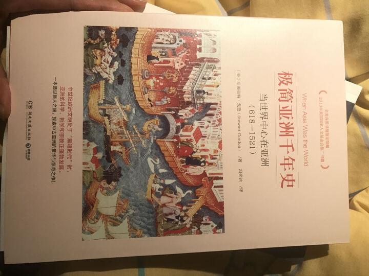 爸爸尼赫鲁写给我的世界史 套装共3册 (新思文库系列) 晒单图