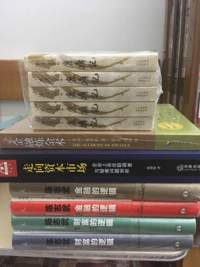 财富的逻辑1:为什么中国人勤劳而不富有 陈志武 西北大学出版社 9787560436432 晒单图