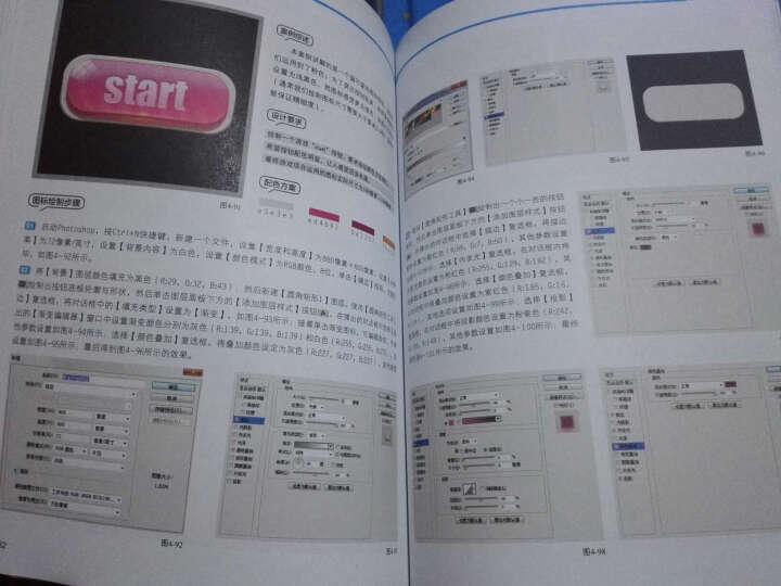 正版  游戏UI设计实战必修课 Jack/邓杰 UI设计 人民邮电出版社 晒单图