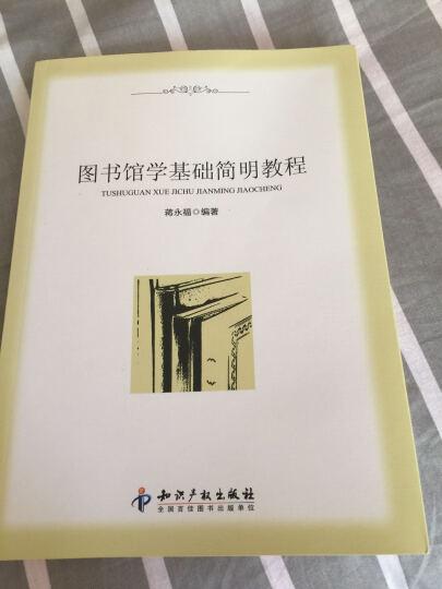图书馆学基础简明教程 晒单图