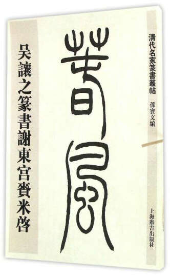清代名家篆书丛帖:吴让之篆书节录张茂先励志诗 晒单图