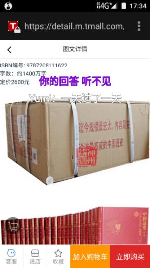 中国通史 第二版 精装12卷共22本 白寿彝主编 上海人民出版社 全新正版 定价2600元 晒单图