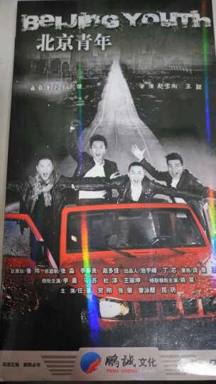 北京青年(8DVD) 晒单图