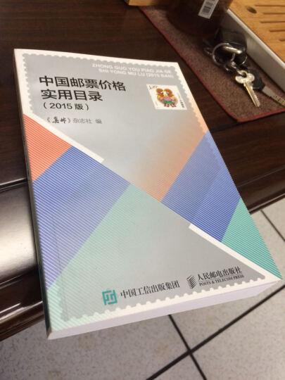 正版书籍 中国邮票价格实用目录(2015版) 晒单图