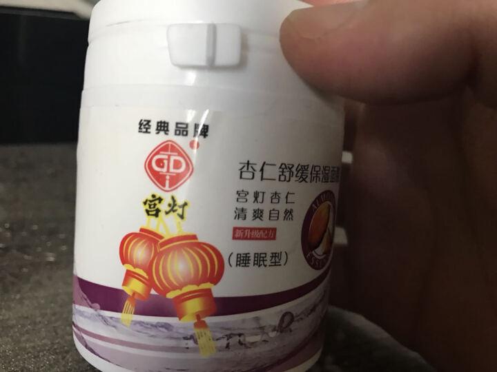 宫灯 杏仁蜜 红景天系列 杏仁舒缓保湿面膜 睡眠型 175g 晒单图