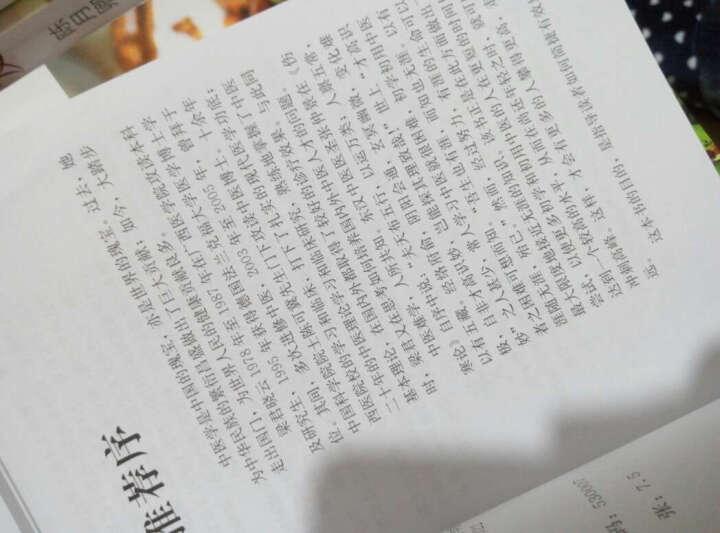 中医至简——学习中医一本通 晒单图
