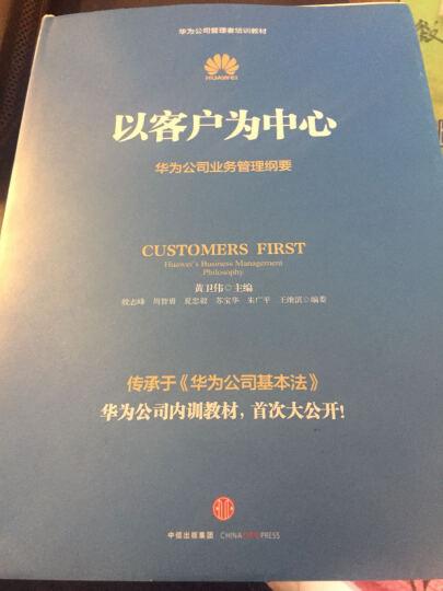 以客户为中心:华为公司业务管理纲要 黄卫伟著 华为企业管理手册系列书籍 晒单图