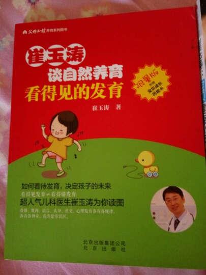 崔玉涛谈自然养育(套装共3册) 晒单图