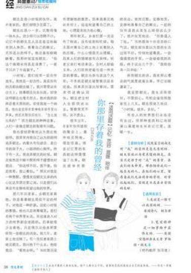 意林作文素材版合订本总第31卷(16年16期-18期)(升级版) 晒单图