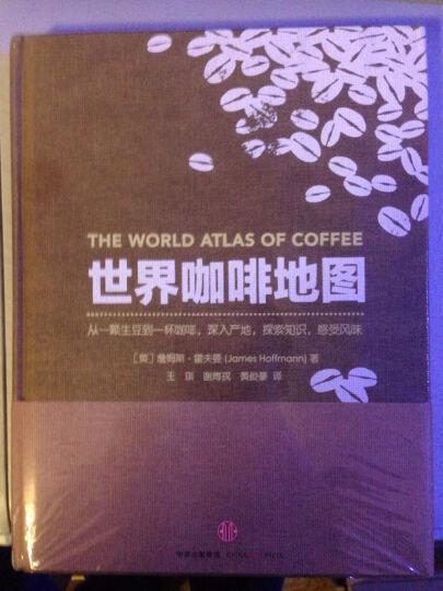 包邮 世界咖啡地图 中信出版社 晒单图